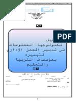 1335128513.1019مدى توظيف تكنولوجيا المعلومات في تدبير العمل الإداري