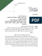 المذكرة رقم 07 بتاريخ 12 يناير 2007 بشأن المراقبة المستمرة بالسلك الثانوي التأهيلي
