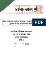 RTO, Pune Part-I