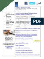 TaxCoach news Οι παρατάσεις του ΥΠΟΙΚ για υποβολή και πληρωμή δηλώσεων φορολογίας εισοδήμας-οριστικών και περιοδικών-εκκαθαριστικών Φ.Π.Α.