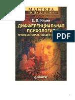 Ильин - Дифференциальная Психология Профессиональной Деятельности