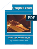 Is Jesus really present and invisible Kannada