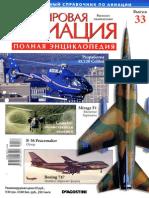 world aircrafts 033