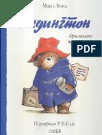 Pedington – originalna priča o medi iz Perua -  Majkl Bond