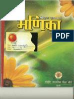 Sanskrit Book for Class 9