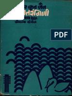 Jaina Rajatarangini of Srivara II - Dr. Raghunath Singh_Part1