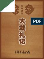 大戴礼记(译文)