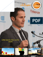 مجلة تطويرالذات _ عدد الأحد (08-03-1434)،(20-01-2013)- السنة ( 3 )،العدد (344)_2.pdf