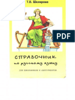 Шклярова - Русский Язык. Справочник По Русск Яз Для Школьников и Абитур. - 2004