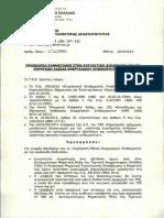 Προκήρυξη του ΤΕΕ για εξετάσεις Ενεργειακών Επιθωρητών