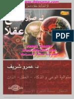 ثم صار المخ عقلا - د. عمرو شريف