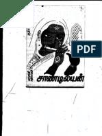 chndramathi