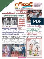 Myanmar Than Taw Sint Vol 3 No 8