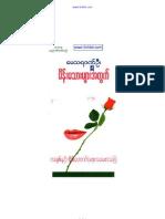 maythayawuboo_manemathar