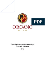 Οροι Χρησεωσ Παγκοσμιασ Αντιπροσωπειαs Oragnogold Ellada 2012