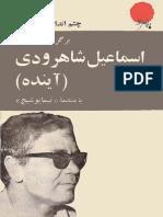 برگزیده اشعار اسماعیل شاهرودی