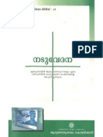 Naduvedana - Kottakkal Arya Vidya Sala
