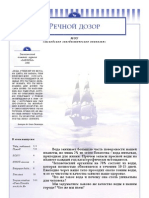 ЭА1_Речной дозор_2005