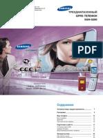 Samsung SGH S200