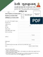 Swadeshi Gurukulam Admission Form Hindi