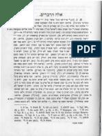 Tzafnas Paneach on Ibn Ezra