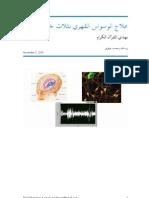 علاج الوسواس القهري في ثلاث خطوات بهدي القرآن