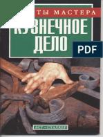 Ухин Кузнечное Дело 2004