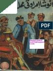 Anusha Imravati Mahal Main-Part 08-M Yunus Hasrat-Feroz Sons-1979
