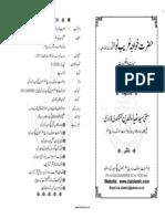Khaja Ghareebnawaz - Hayaat aur taleemaat