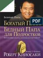 Роберт Кийосаки Богатый Папа, Бедный Папа Для Подростков