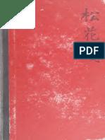 Poesia - China.pdf