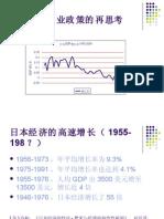 日本产业政策的再思考