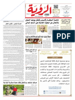 Alroya Newspaper 04-05-2014