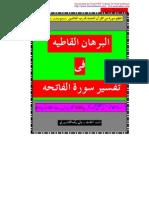 Al Burhan Ul Qaatiya Fi Tafsir Al Surah Fatiha