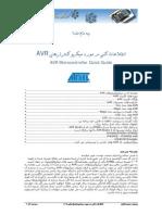 AVR-FAMILY.pdf