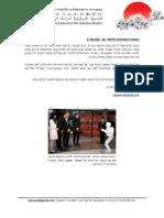 האגודה הישראלית ללימודי יפן - עלון מאי