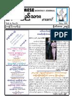 Nov 2009 ျမန္မာျပည္သား စာေစာင္