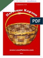 Сидоренко Плетение Корзин 2011