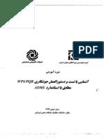 PQR & WPS
