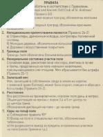Regle Local_Forest Hills.pdf