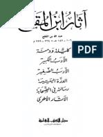 Ibn Moqafaa, Collection, AR