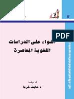 أضواء على الدراسات اللغوية المعاصرة د. نايف خرما