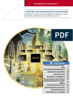 Руководство по выбору промышленных решений.pdf