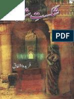 Shikast e Shab by Farida Ashfaq Urdu Novels Center (Urdunovels12.Blogspot.com)