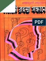 Netaji Rahasya Sondhane