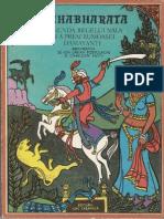 Povesti Copii Mahabharata Repovestita