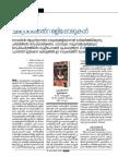 Samakalika Malayalam Review of FRANCIS ITTY CORA