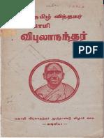 Swami Vibulanandar