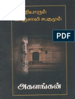 bharathiyarum panjali sapathamum