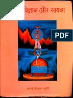 Tantra Vigyan Aur Sadhana Acharya Sitaram Chaturvedi